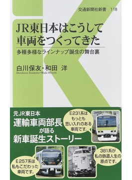 JR東日本はこうして車両をつくってきた 多種多様なラインナップ誕生の舞台裏(交通新聞社新書)