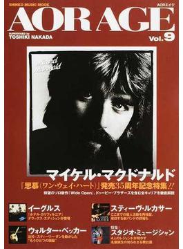 AOR AGE Vol.9 特集=マイケル・マクドナルド/イーグルス/スティーヴ・ルカサー(SHINKO MUSIC MOOK)