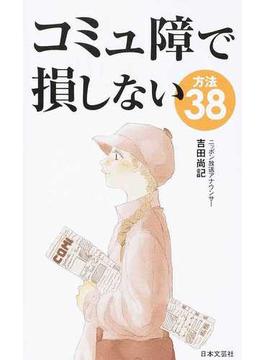 コミュ障で損しない方法38(日文新書)