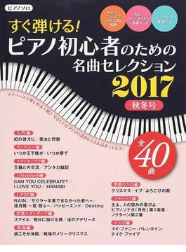 すぐ弾ける!ピアノ初心者のための名曲ベストセレクション 2017秋冬号(ヤマハムックシリーズ)