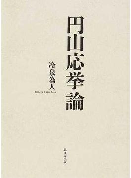 円山応挙論