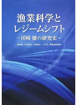 漁業科学とレジームシフト 川崎健の研究史