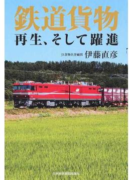 鉄道貨物 再生、そして躍進