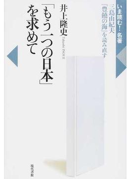 「もう一つの日本」を求めて 三島由紀夫『豊饒の海』を読み直す