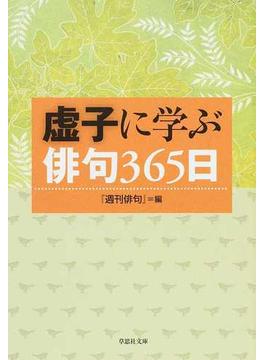 虚子に学ぶ俳句365日(草思社文庫)