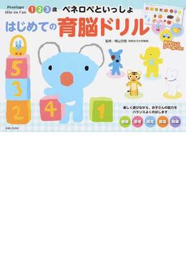 ペネロペといっしょはじめての育脳ドリル 1・2・3歳