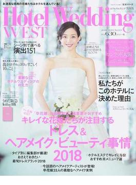 ホテルウエディング関西版 No.03(2018−2019) キレイな花嫁たちが注目するドレス&ヘアメイク・ビューティ事情2018