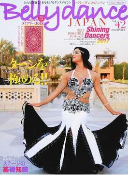 ベリーダンス・ジャパン おんなを磨く、女を上げるダンスマガジン Vol.42(2018WINTER) 輝くダンサー2017/ターンを極める/ステージの基礎知識(イカロスMOOK)