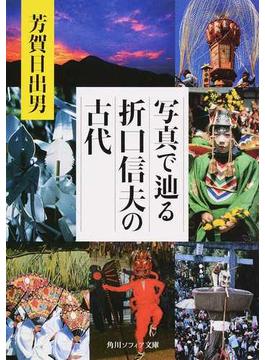 写真で辿る折口信夫の古代(角川ソフィア文庫)
