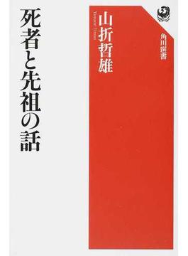 死者と先祖の話(角川選書)