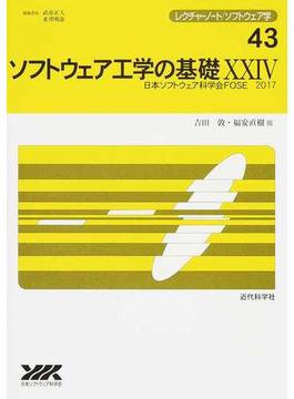 ソフトウェア工学の基礎 24 日本ソフトウェア科学会FOSE 2017