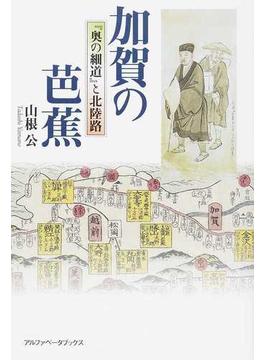 加賀の芭蕉 『奥の細道』と北陸路