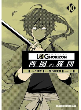 ログ・ホライズン 西風の旅団(10)(ドラゴンコミックスエイジ)