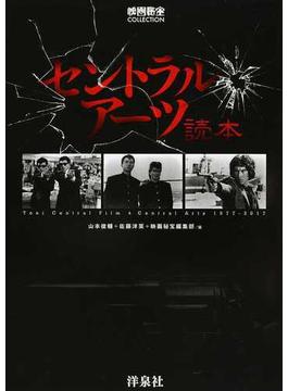 セントラル・アーツ読本 Toei Central Film & Central Arts 1977−2017