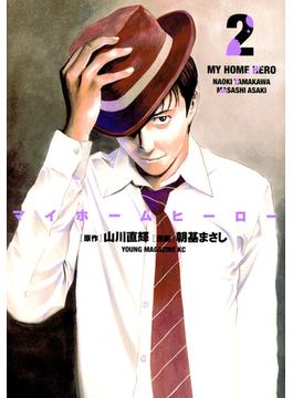 マイホームヒーロー 2 (ヤングマガジン)(ヤンマガKC)