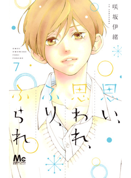 思い、思われ、ふり、ふられ 7 (マーガレットコミックス)(マーガレットコミックス)