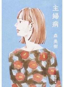 主婦病(新潮文庫)