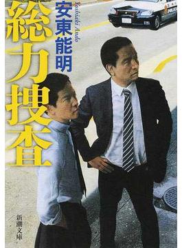 総力捜査(新潮文庫)