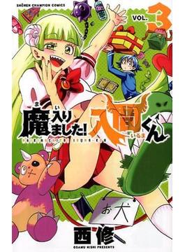 魔入りました!入間くん 3 (少年チャンピオン・コミックス)(少年チャンピオン・コミックス)