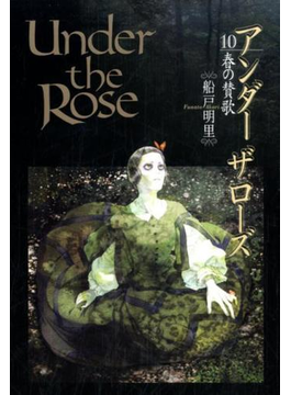 Under the rose 10 (バーズコミックスデラックス)