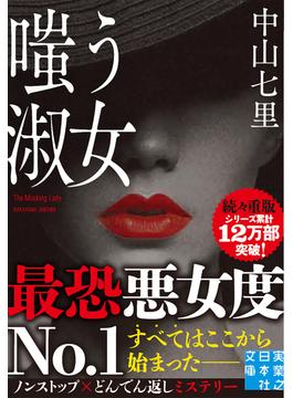 嗤う淑女(実業之日本社文庫)