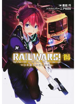 RAIL WARS! 日本國有鉄道公安隊 14