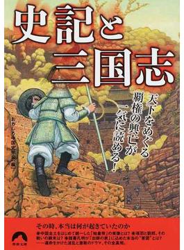 史記と三国志 天下をめぐる覇権の興亡が一気に読める!(青春文庫)