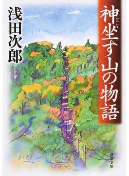 神坐す山の物語(双葉文庫)