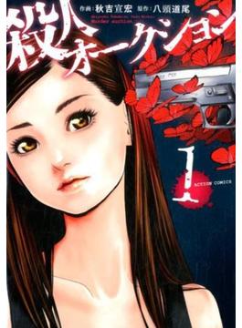 殺人オークション 1 (ACTION COMICS)(アクションコミックス)