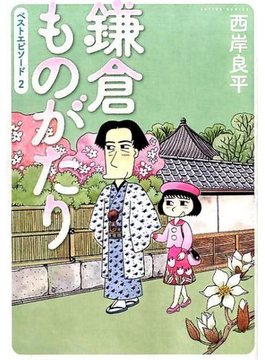 鎌倉ものがたり ベストエピソード2 (ACTION COMICS)(アクションコミックス)