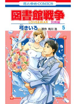 図書館戦争 別冊編5 LOVE&WAR (花とゆめCOMICS)(花とゆめコミックス)