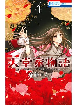 天堂家物語 4 (花とゆめCOMICS)(花とゆめコミックス)
