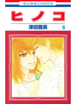 ヒノコ 8 (花とゆめCOMICS)(花とゆめコミックス)