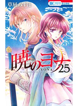 暁のヨナ 25 (花とゆめCOMICS)(花とゆめコミックス)