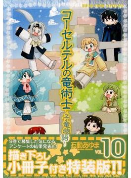 コーセルテルの竜術士〜子竜物語〜 10 (IDコミックス/ZERO−SUMコミックス)