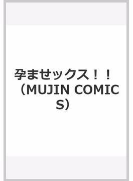 孕ませックス!! (MUJIN COMICS)