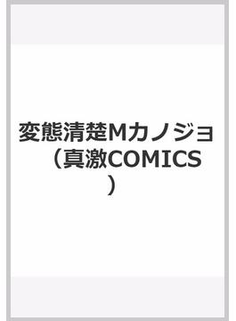 変態清楚Mカノジョ (真激COMICS)