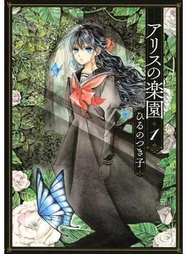 【全1-3セット】アリスの楽園