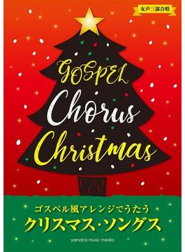 女声三部合唱 ゴスペル風アレンジで歌うクリスマス・ソングス
