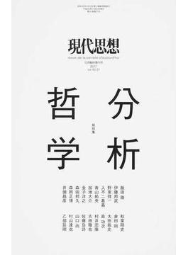 現代思想 vol.45−21〈12月臨時増刊号〉 総特集分析哲学