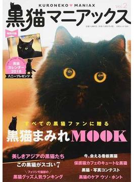 黒猫マニアックス すべての黒猫ファンに贈る黒猫まみれMOOK Vol.2(白夜ムック)
