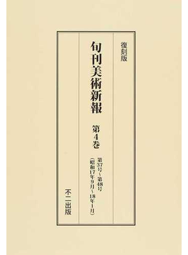 旬刊美術新報 復刻版 第4巻 第37号〜第48号(昭和17年9月〜18年1月)