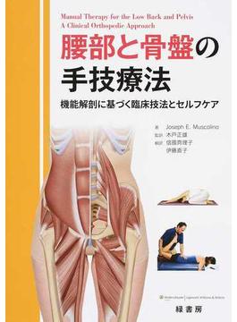 腰部と骨盤の手技療法 機能解剖に基づく臨床技法とセルフケア