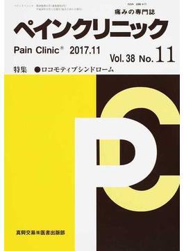 ペインクリニック 痛みの専門誌 Vol.38No.11(2017.11) 特集・ロコモティブシンドローム