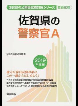 佐賀県の警察官A 公務員試験教養試験 2019年度版