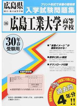 広島工業大学高等学校 30年春受験用