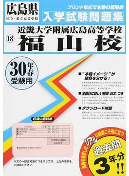 近畿大学附属広島高等学校福山校 30年春受験用