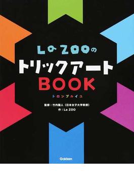 La ZOOのトリックアートBOOK トロンプルイユ