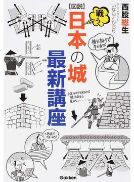 図説戦う日本の城最新講座