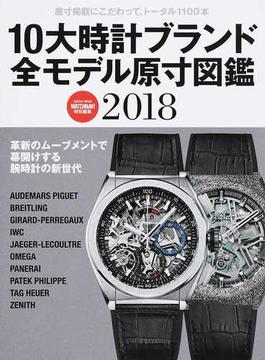10大時計ブランド全モデル原寸図鑑 保存版 2018 現行モデル完全網羅!買える時計を原寸比較できるのは本書だけ(学研MOOK)